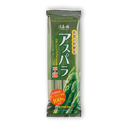 佐賀の彩健食 「アスパラ平麺」2