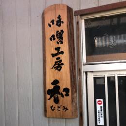 なごみ味噌(米味噌)